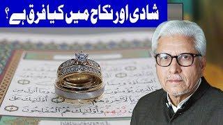 Shadi Aur Nikkah Mai Kia Farq Hai? - Ilm O Hikmat With Javaid Ghamidi - 22 April 2018 | Dunya News