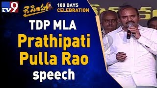 TDP MLA Prathipati Pulla Rao speech @ Balakrishna  Jai Simha  100 Days Celebrations || TV9