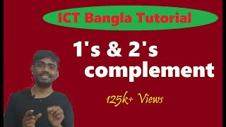 1s complement and 2s complement bangla lecture | HSC ICT Bangla Tutorial