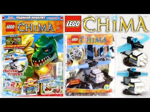 Журнал Лего Легенды Чимы №2 2015 / Magazine Lego Legends of Chima + Ледяной Арбалет