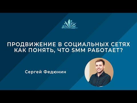 Продвижение в социальных сетях: как понять, что SMM дает результат?