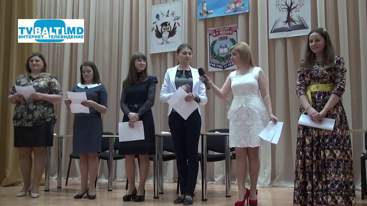 Конкурсы для молодых специалистов 2017