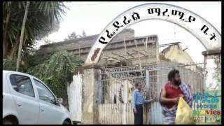 "new ethiopian movie leba ena police""ሌባ ና ፖሊስ """