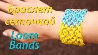 Видео уроки резинки браслеты