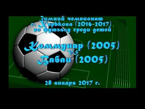 Бабаи (2005) vs Коммунар (2005) (28-01-2017)