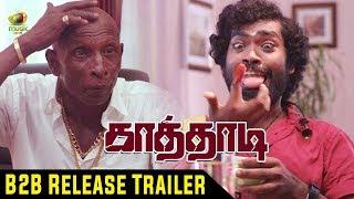 Kaathadi Tamil Movie | Back 2 Back Release Trailer | Avishek | Dhanshika | Mango Music Tamil