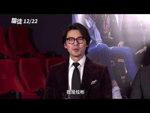 【騙徒】全體演員問候台灣影迷 -12/22(五) 別相信任何人!
