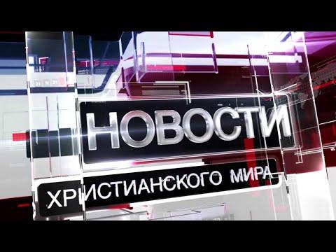 Уникальные технологии в строительстве храма в Москве