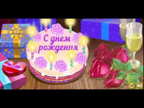 С днем рождения цветы торт свечи