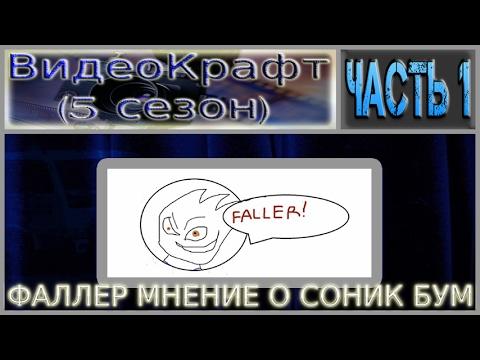 ВидеоКрафт: 5 сезон (часть 1) [Фаллер мнение о соник бум]