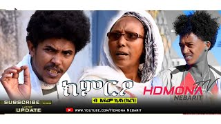 HDMONA - ክምርዖ ብ ድሌት ኤፍሬም KimrEo by Dliet Efrem - New Eritrean Comedy 2019