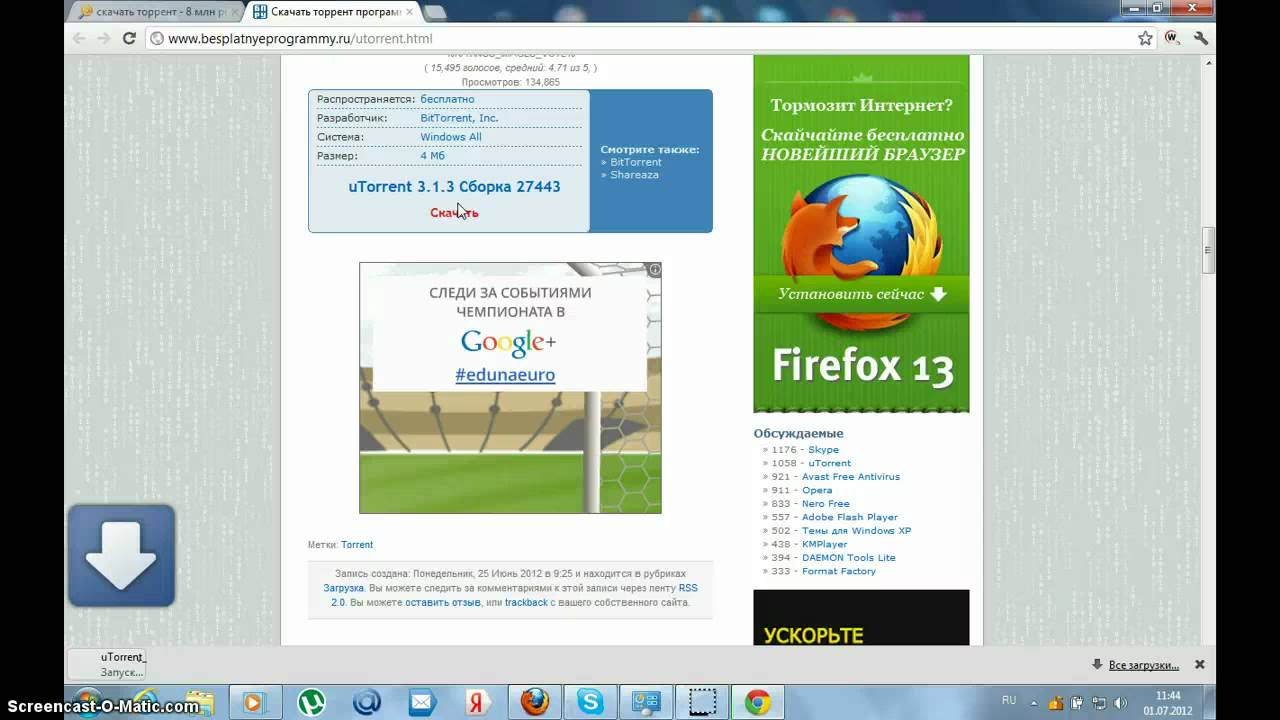 Как скачать торрент файлы через браузер - 9a