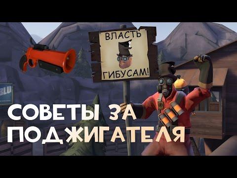 Советы за Поджигателя   Team Fortress 2