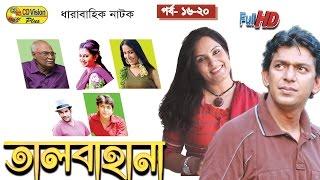 Talbahana Episode (16 - 20)   Dharabahik Natok   Chanchal Chowdhury, Shoshi, Amirul   CD Vision