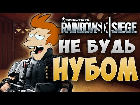5 ВЕЩЕЙ КОТОРЫЕ ДЕЛАЮТ НУБЫ В Rainbow Six Siege (Перевод)