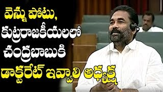 Kotamreddy Sridhar Reddy Sensational Comments On Chandrababu Naidu In Assembly | Top Telugu Media
