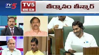 నాడు చంద్రబాబు నేడు జగన్! | News Scan Debate With Vijay