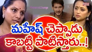 MP Kalvakuntla Kavitha Appeal to Superstar Mahesh Babu Over #Sisters4Change