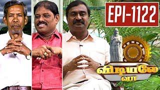 Vidiyale Vaa | Epi 1122 | 20/09/2017 | Kalaignar TV