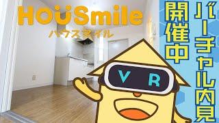 北矢三町 アパート 3DKの動画説明