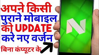Nougat Latest Updating Trick For Amost Many Android Phone Users || Manually Update 7.1.2 Naugat