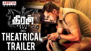 Theeran Adhigaaram Ondru Theatrical Trailer
