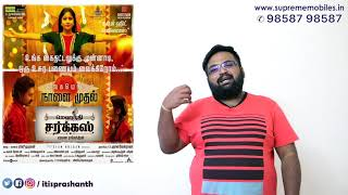 Mehandi Circus review by Prashanth
