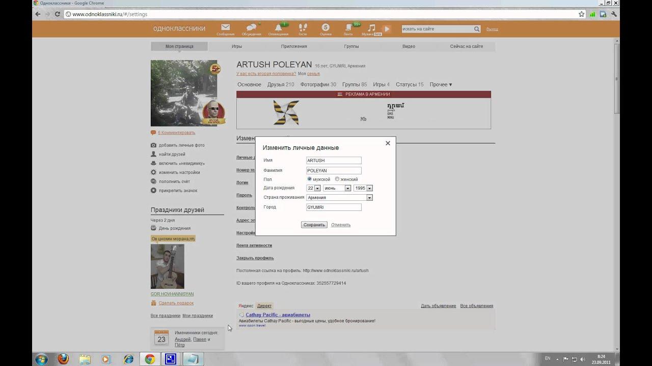 Услуга закрытый профиль на одноклассниках 28 фотография