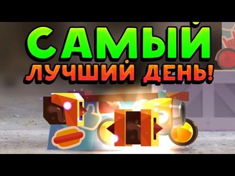 САМЫЙ ЛУЧШИЙ ДЕНЬ! - CATS: Crash Arena Turbo Stars