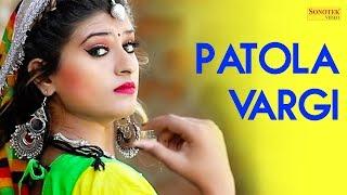 Patola Vargi | Dev Kumar Deva, Himanshi Goswami, Rohit Dulheriya | Latest Haryanvi Song 2018