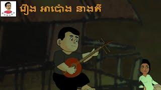 រឿង អាប៉ោងនាងតី - Ah Pong Neang Tey Khmer Cartoon