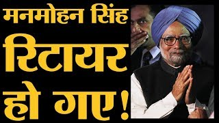 क्या Narendra Modi के Gujarat से दोबारा MP बन पाएंगे Former PM Manmohan Singh? Rajyasabha