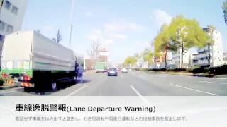 LDW:車線逸脱警報
