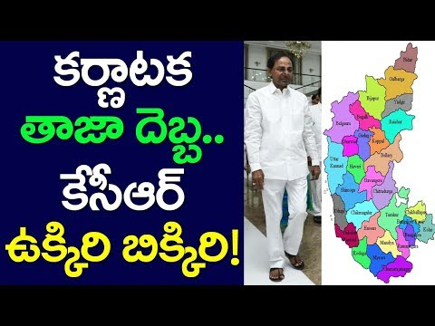 Karnataka Latest Effect On CM KCR | Telangana Election | KTR
