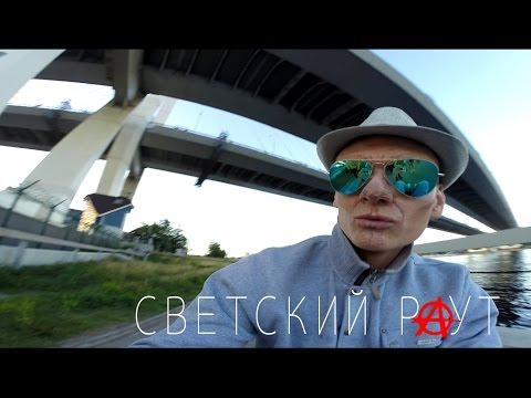 """СВЕТСКИЙ РАУТ  """"Прожектор-Х.К.М.К."""""""