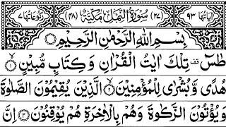 Surah An-Namal Full ||By Sheikh Shuraim With Arabic Text (HD)|سورة النمل|