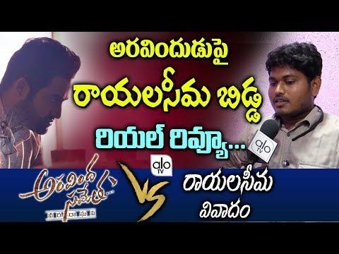 Aravinda Sametha Rayalaseema Controversy | Ntr Pooja Hegde | Trivikram | Tollywood News | Alo TV