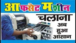 Offset Machine Chalana ab Hua Aasaan