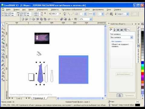 3_Как поместить один векторный объект внуть другого