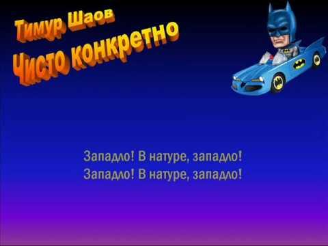 Тимур Шаов - Чисто-конкретно