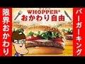【食べ放題】バーガーキング限界おかわり対決!【ハンバーガー】