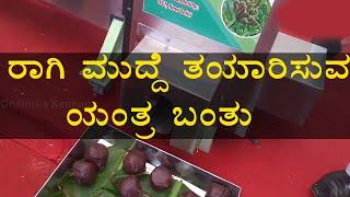 Ragi Mudde making machine is here  | Oneindia Kannada