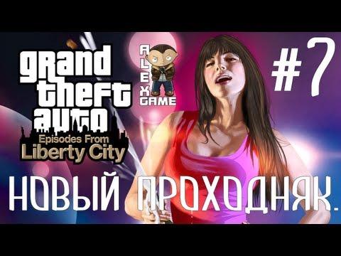 GTA IV: The Ballad of Gay Tony. Новый проходняк. #7 (Русская озвучка)