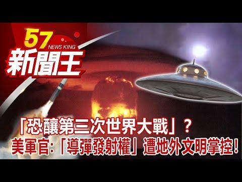 台灣-57新聞王