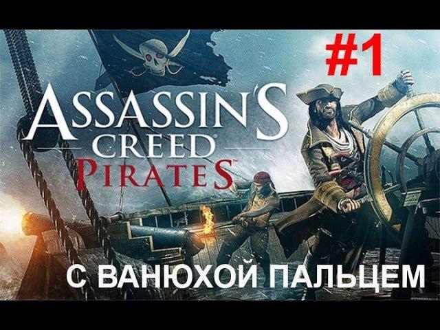 RPG Игры. Скачать взломанную Assassin's Creed Pirates для Андроида мо