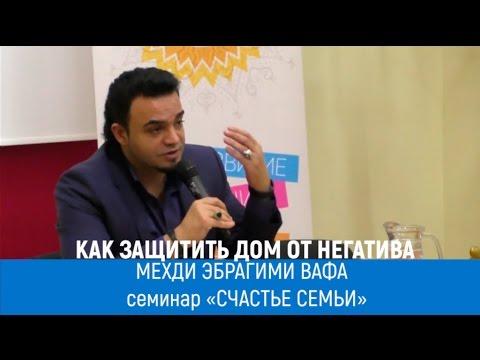 Экстрасенс Мехди: «Счастье семьи». Как защитить дом от негатива. Мехди Эбрагими Вафа