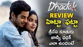 Dhadak Movie Review | Janhvi and Ishaan | Shashank Khaitan | Karan Johar | #DhadakMovieReview #Dhadak