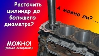 Как самому расточить цилиндр от мотоцикла - Фото дом