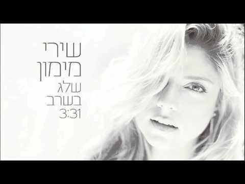 שירי מימון - שלג בשרב | Shiri Maimon - Snow in the Heatwave