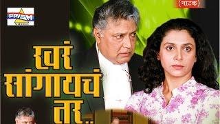 Download Khara Sangayach Tar - Suspense Marathi Natak 3Gp Mp4